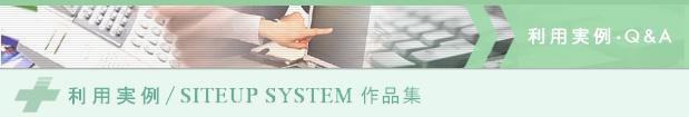 ホームページ制作会社 愛知県 名古屋 市 プラスライン名古屋営業所